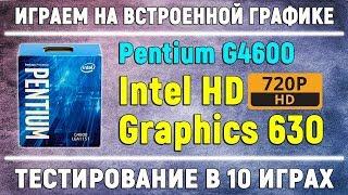 Intel HD Graphics 630 Pentium G4600 - Test in 10 games - 720p