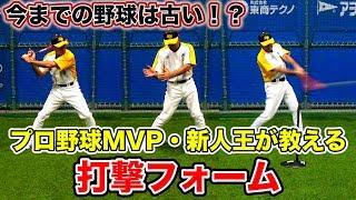 日本シリーズMVP男の打撃理論!プロで活躍した技術を大公開!!