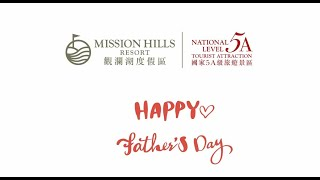 觀瀾湖集團祝每一位爸爸,父親節快樂!