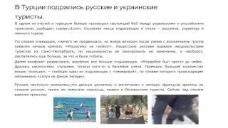 В Турции подрались русские и украинские туристы(Появилась информация о массовой драки россиян и украинцев в Турции!, 2014-07-22T03:38:57.000Z)
