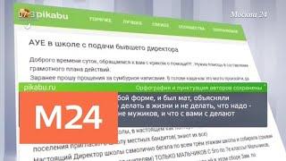 СК проверит информацию о грубой форме урока полового воспитания в Приморье - Москва 24
