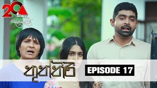 Thuththiri Sirasa TV 04th July 2018 Ep 17 HD Thumbnail