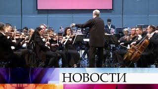В Кемерове дает концерт Симфонический оркестр Мариинского театра под управлением Валерия Гергиева.