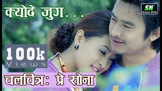 Gurung Song Kyode Juga by PreSona
