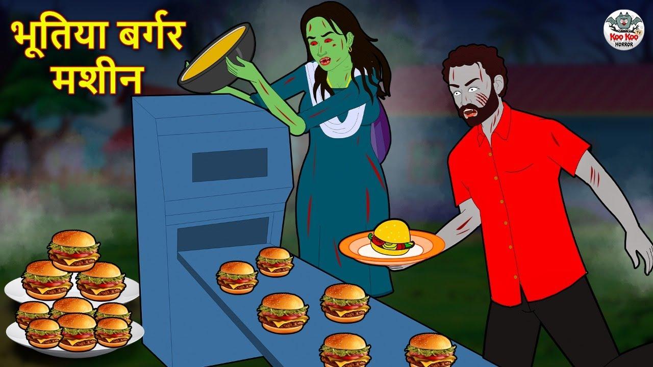 भूतिया बर्गर मशीन | Horror Stories in Hindi | Hindi Kahaniya | Hindi Stories | Witch Story