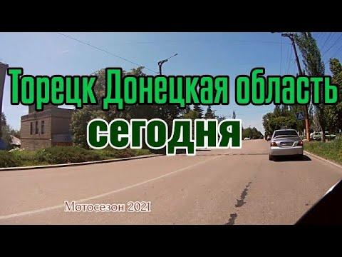 Торецк Донецкая область сегодня / Прокатимся от ДонДКТУ до ш.Центральная️
