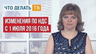 Изменения по НДС с 1 июля 2016 года