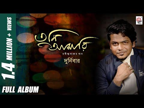 tumi-aamari-|-durnibar-|-rabindrasangeet-|-new-album
