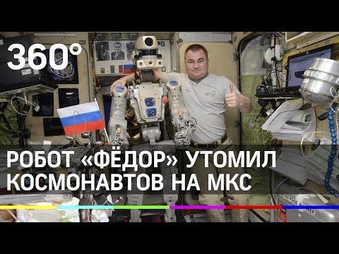 Робот «Фёдор» утомил космонавтов на МКС