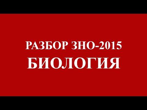 Решение тестов ЗНО-2015 Биология (разборы, ответы)