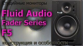 обзор мониторов Fluid Audio F5. Конструкция и особенности