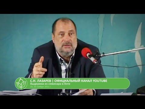 С.Н. Лазарев   Кто видит будущее