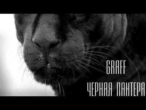 """Graff - Чёрная Пантера КЛИП (OFFICIAL) black panther, нереально крутой """"тРеК"""""""