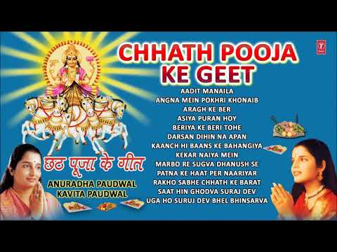 Chhath Puja Geet Anuradha Paudwal. Kavita Paudwal