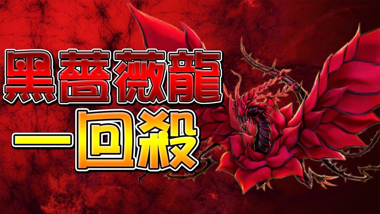 【遊戲王Duel Links】黑薔薇龍「一回殺」 </p>         </div><!-- .entry-content -->               </div> </article><!-- #post-46762 -->                                                              <div class=