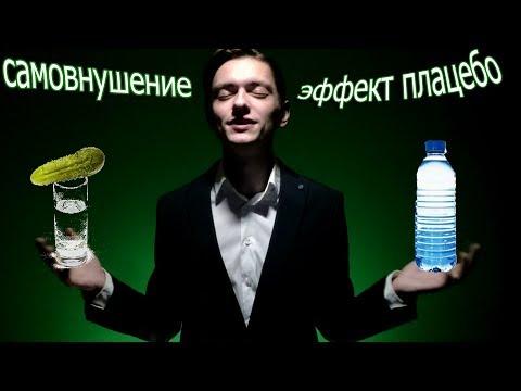 Самовнушение, эффект плацебо, как опьянеть от воды? | Словесный хлам от PollmixaN