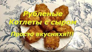 Рубленные куриные котлеты с сыром Рецепт Просто объедение