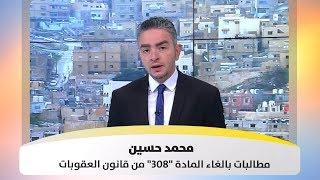 """محمد حسين - مطالبات بالغاء المادة """"308"""" من قانون العقوبات"""
