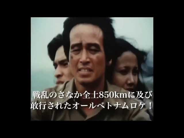 映画『ナンバーテンブルース さらばサイゴン』予告編
