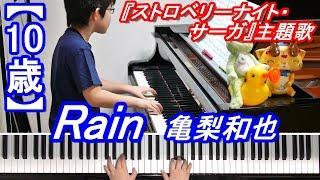 【10歳】Rain/亀梨和也/ドラマ『ストロベリーナイト・サーガ』主題歌