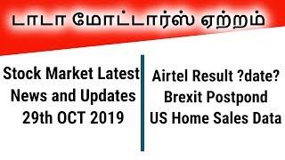 Tata Motors Bullish | Stock Market Latest News and Updates 29th Oct 2019 | Tamil Share | Intraday