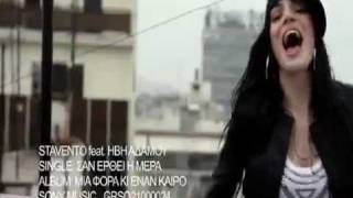 San erthei i mera - Stavento feat. Ivi Adamou ( HQ) ( Official Video Clip)