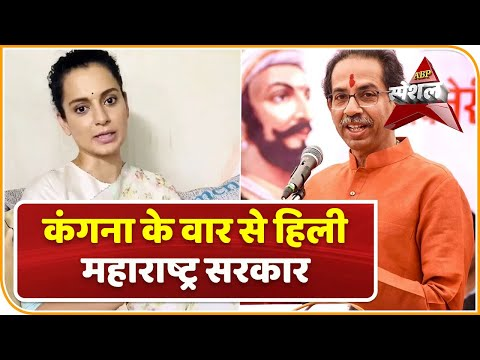 Kangana Ranaut के वार से हिली महाराष्ट्र सरकार की नींव | ABP Special | ABP News Hindi