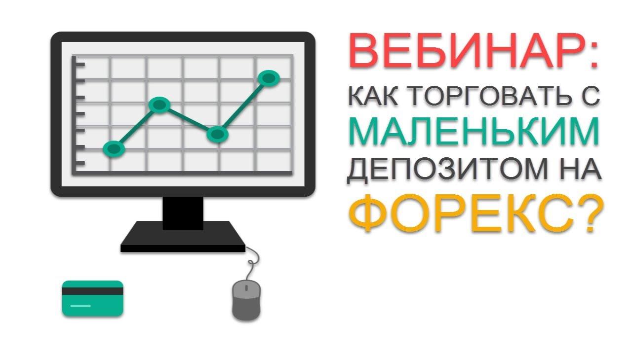 Форекс маленьким торги на бирже нефтепродуктов спб