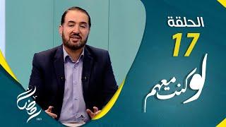 لو كنت معهم | الحلقة 17 - عبادة بن الصامت