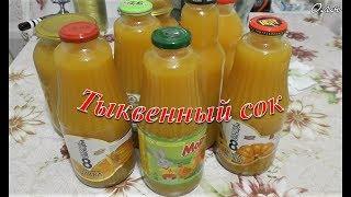 Тыквенный сок с мякотью