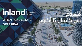 Sun Capital October Compound | By Arabia Holding - صن كابيتال 6 اكتوبر