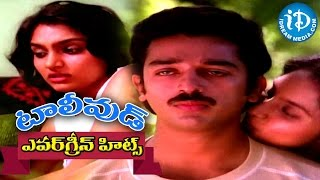 Evergreen Tollywood Hit Songs 148 || Sundaramo Video  Song || Kamal Haasan | Madhavi