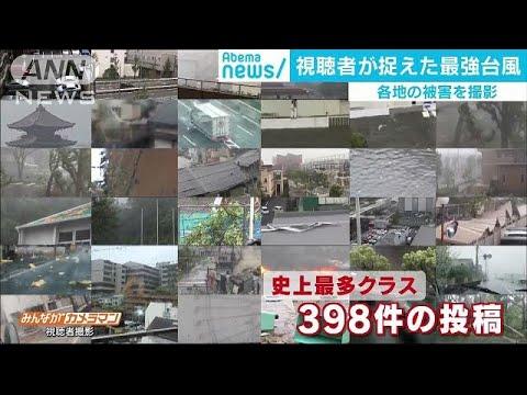 398件「みんながカメラマン」で投稿された最強台風(18/09/05)