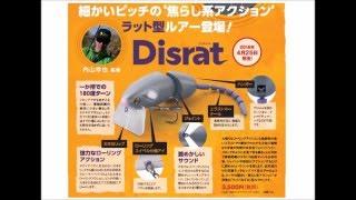 ima「Disrat」 細かいピッチの'焦らし系アクション'ラット型ルアーが登...