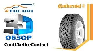 3D-обзор шины Continental Conti4x4IceContact - 4 точки. Шины и диски 4точки - Wheels & Tyres 4tochki