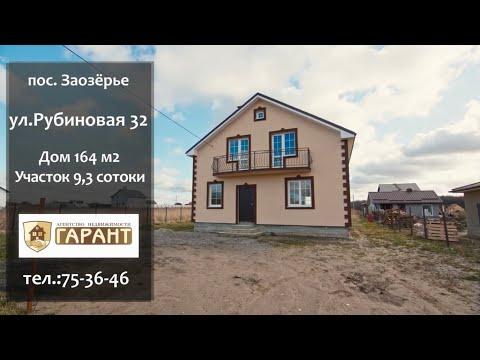 Продажа жилого дома в Калининградской области, Гурьевский район, п.Заозерье, Рубиновая 32