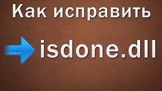 Как исправить isdone.dll(Исправляем ошибку isdone.dll Unarc.dll вернул код ошибки ERROR: archive data corrupted (decompression fails) Скачать библиотеку: http://ru.dll-file..., 2014-01-19T09:57:42.000Z)