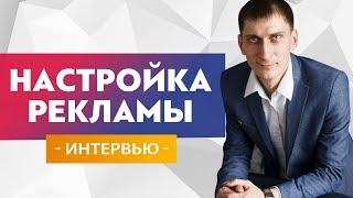 Настройка рекламы Яндекс Директ 2019. Антон Грифонов (AntonGR) интервью