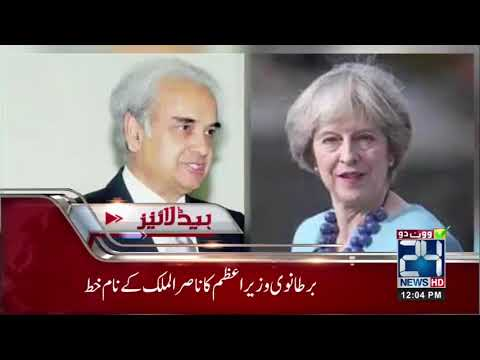 British PM Condemns Terror Wave In Pakistan | News Headlines | 12:00 PM | 19 July 2018 | 24 News HD