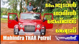 Mahindra Thar MStallion Petrol Off Road Review | നിങ്ങൾ കാത്തിരുന്ന വീഡിയോ!  | Flywheel Malayalam