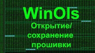 Все о WinOls.Первые шаги. Открытие/сохранение прошивки