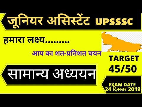 UPSSSC JUNIOR ASSISTANT EXAM DATE 2019 GS PREVIOUS YEAR |FOREST GUARD Gs PAPER 2020|