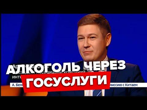 """Артём Соколов, президент АКИТ. Россия24. """"Алкоголь через Госуслуги"""""""