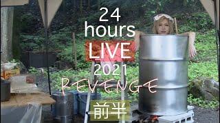 【鬼龍院】37歳の誕生日に2度目の24時間ソロキャンプ生配信(前半)