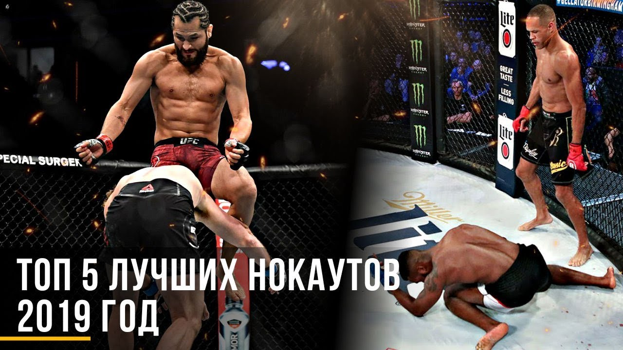 ТОП-5 ЛУЧШИХ НОКАУТОВ В MMA | 2019 ГОД