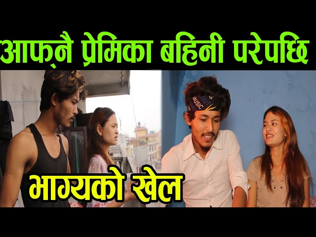 भाग्यको खेल | Bhagyako khel |social awareness short film | Prem,sandhya,Rayan,Tiljung & Others