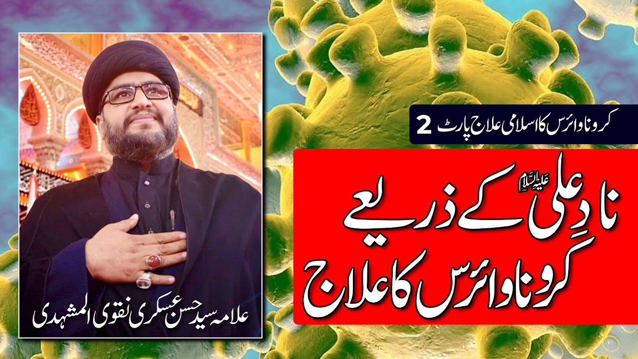 #Coronavirus ka ilaj Nad-e-Ali Ke Sath by Allama Hasan Askari | Part 2 | Panjtan Point TV