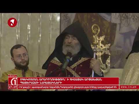1inTV I ՈՒՂԻՂ I ПРЯМАЯ ТРАНСЛЯЦИЯ I LIVE FROM ARMENIA I 19 ԴԵԿՏԵՄԲԵՐԻ, 2020