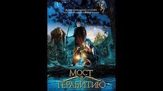Мост в Террабитию 2007 (фэнтези, драма, приключения)
