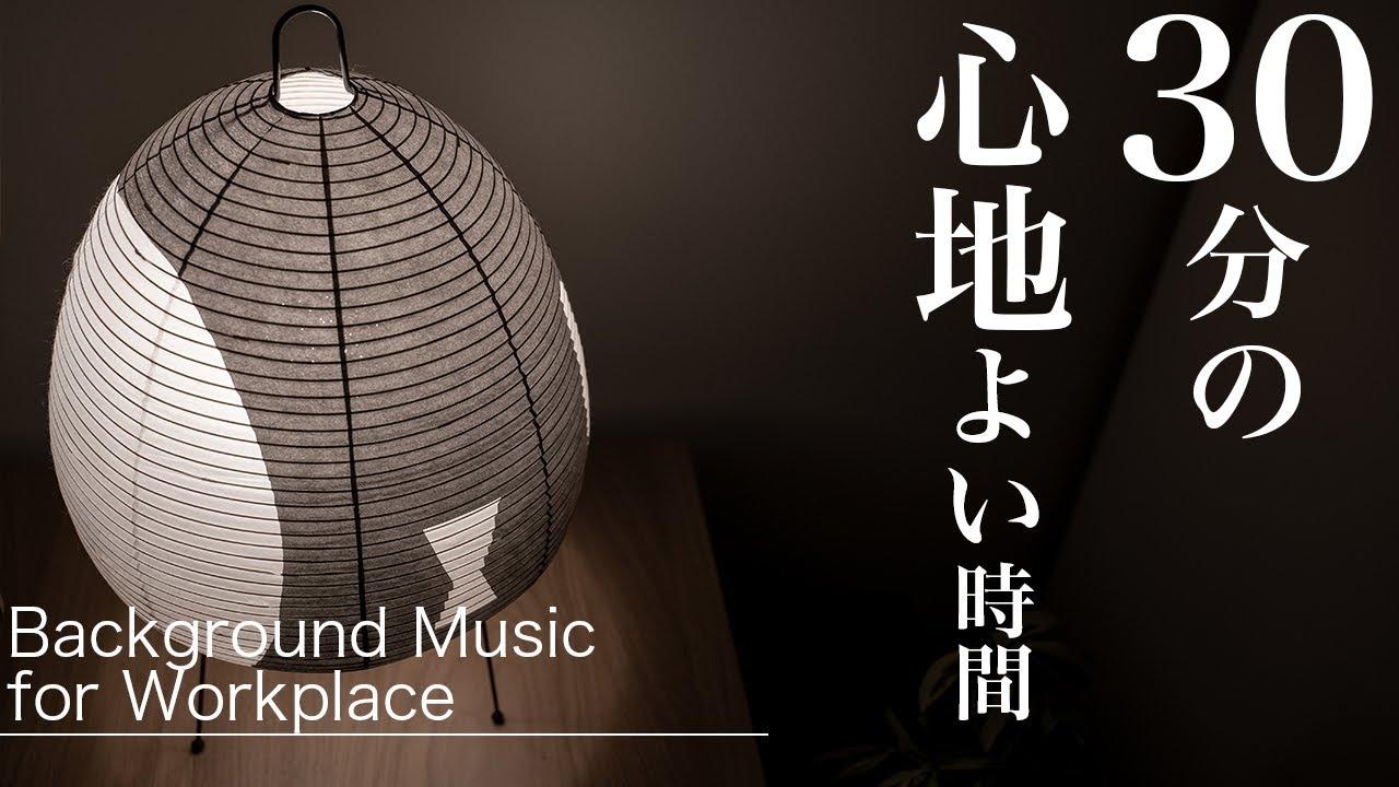 【作業用BGM】1曲30分ループ/Background Music for Workplace